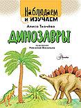 Ткачева А. А.: Динозавры, фото 4
