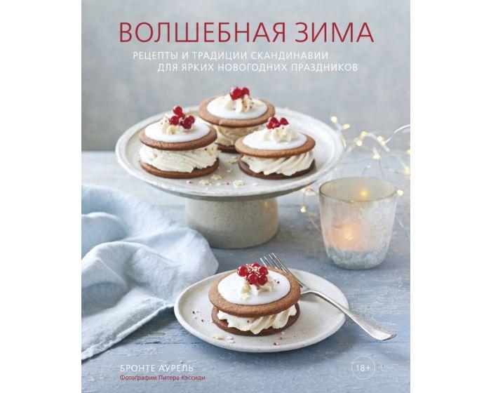 Бронте А.: Волшебная зима. Рецепты и традиции Скандинавии для ярких новогодних праздников