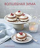 Бронте А.: Волшебная зима. Рецепты и традиции Скандинавии для ярких новогодних праздников, фото 2