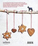 Бронте А.: Волшебная зима. Рецепты и традиции Скандинавии для ярких новогодних праздников, фото 3