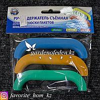 Набор ручек-держателей для переноски пакетов. Материал: Пластик. Цвет: Разные цвета. Набор: 3шт.