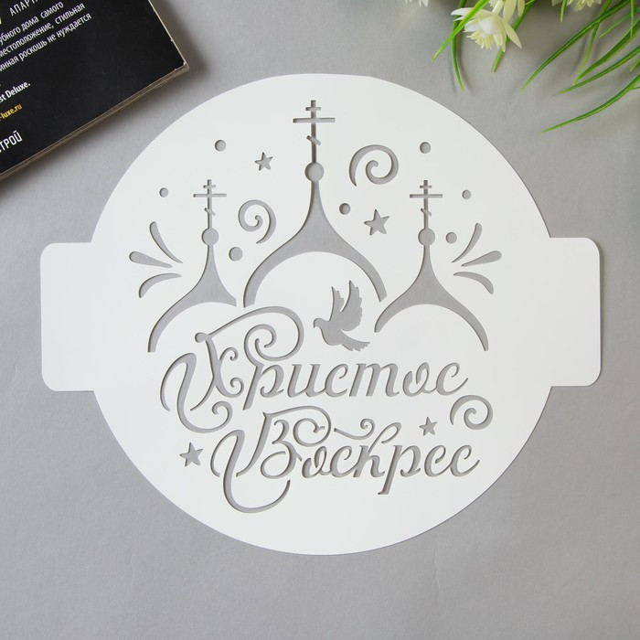 "Трафарет пластик ""Христос Воскрес"" D-24"