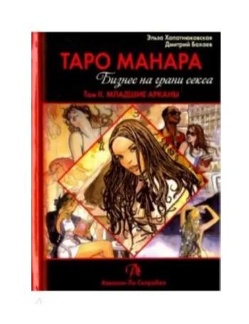 Книга Таро Манара. Бизнес на грани секса т1