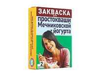 """Закваска """"Эвиталия"""" для простокваши Мечниковской и йогурта (2 пакета)"""