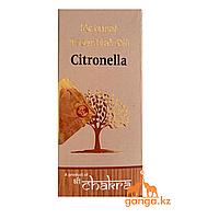 Натуральное эфирное масло Цитронелла (Citronella CHAKRA), 10 мл