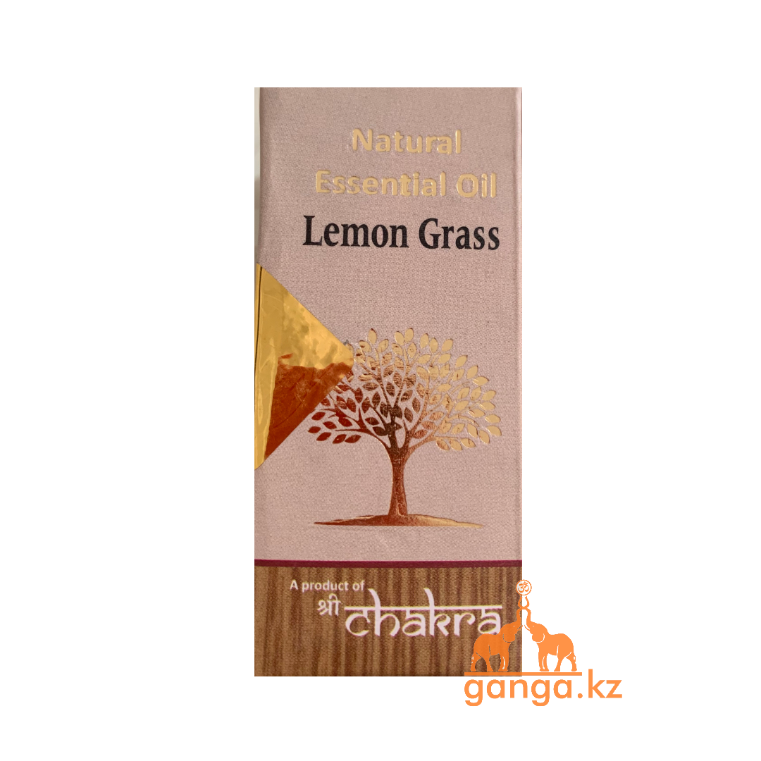 Натуральное эфирное масло Лемонграсса (Lemon Grass CHAKRA), 10 мл