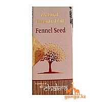 Натуральное эфирное масло Фенхеля (Fennel Seed CHAKRA), 10 мл