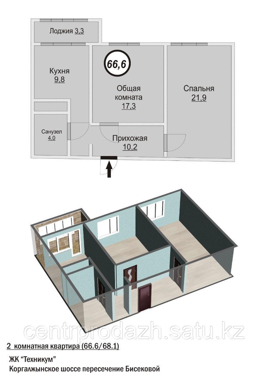 2 комнатная квартира в ЖК Техникум 2 66.6 м²