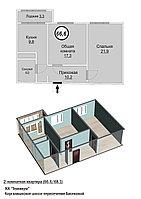 2 комнатная квартира в ЖК Техникум 2 66.6 м², фото 1