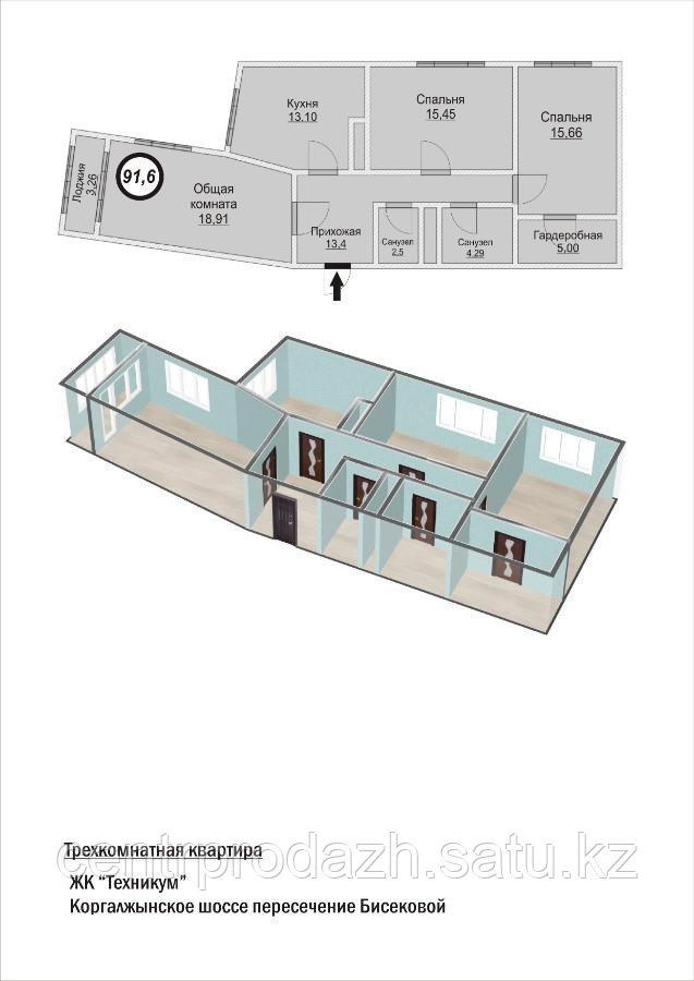 3 комнатная квартира в ЖК Техникум 2 91.6 м²