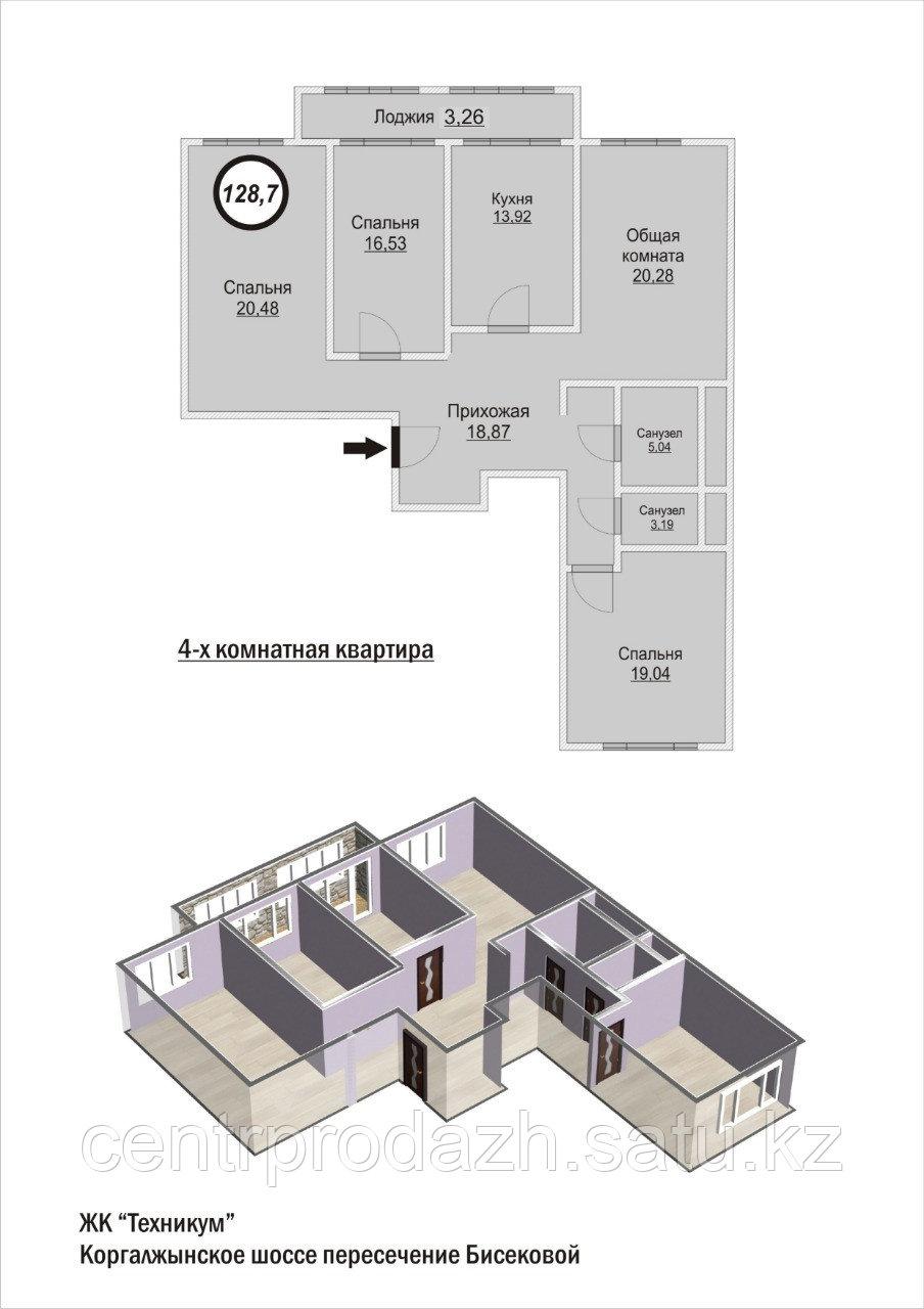 4 комнатная квартира в ЖК Техникум 2 128.7 м²