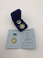 Медали на заказ и удостоверение