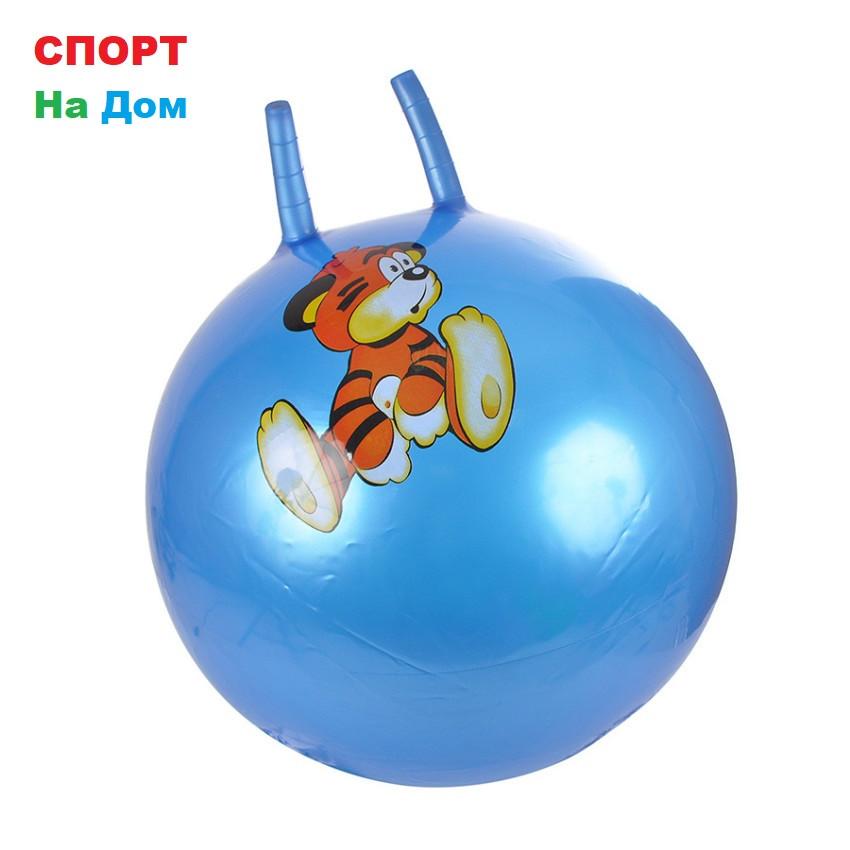 Мяч попрыгун балансир фитбол детский 45 см (цвет синий)