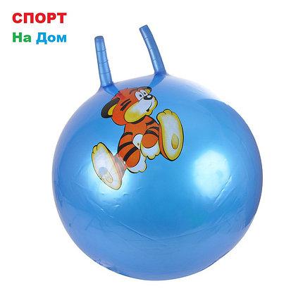Мяч попрыгун балансир фитбол детский 45 см (цвет синий), фото 2