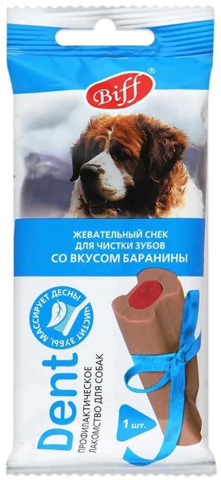 Лакомство для собак Жевательный снек для чистки зубов Баранина