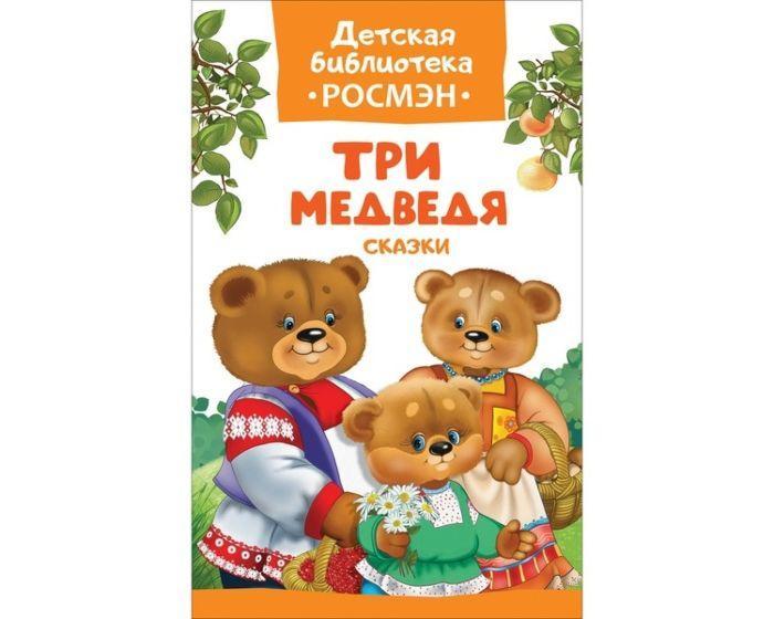 Афанасьев А. Н.: Три медведя. Сказки