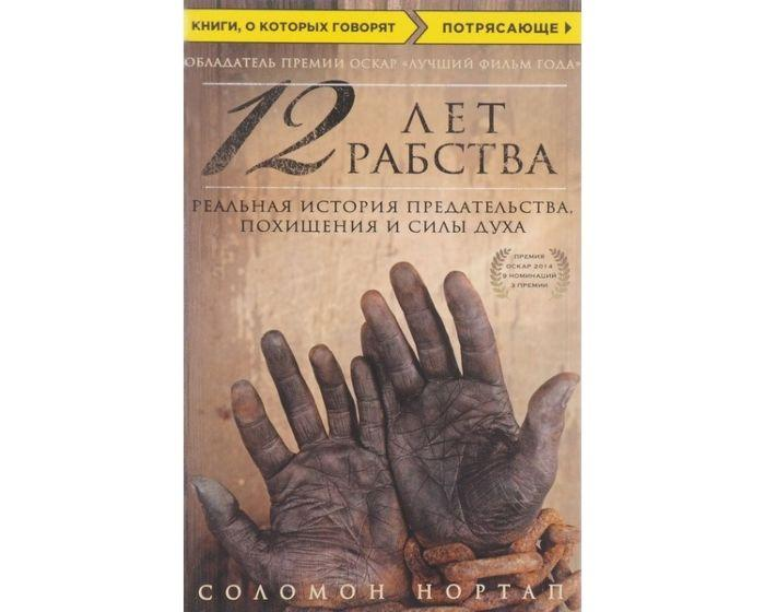 Нортап С.: 12 лет рабства. Реальная история предательства, похищения и силы духа