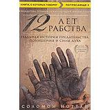 Нортап С.: 12 лет рабства. Реальная история предательства, похищения и силы духа, фото 2