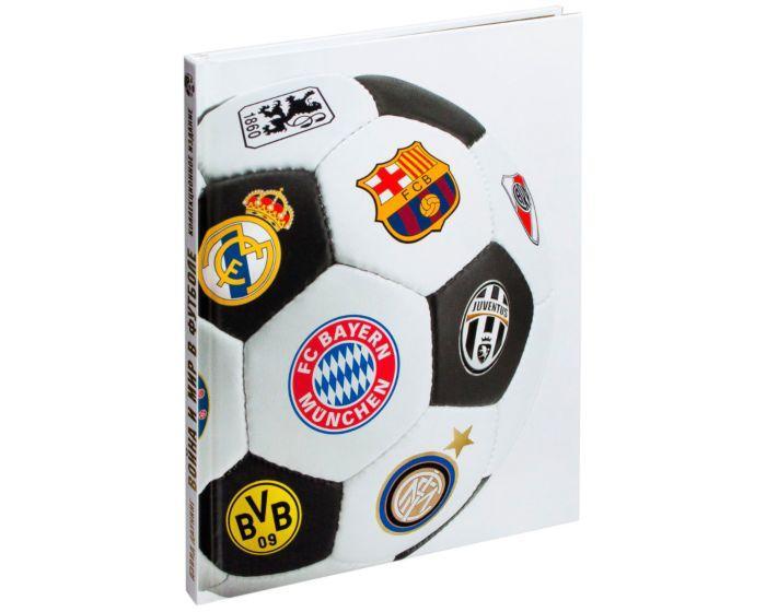 Даунинг Д.: Война и мир в футболе. Коллекционное издание [новое оформление]