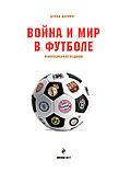 Даунинг Д.: Война и мир в футболе. Коллекционное издание [новое оформление], фото 3