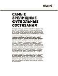 Даунинг Д.: Война и мир в футболе. Коллекционное издание [новое оформление], фото 7