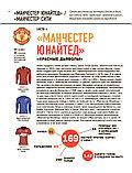 Даунинг Д.: Война и мир в футболе. Коллекционное издание [новое оформление], фото 8