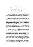 Есенин С. А.: Стихотворения, фото 5
