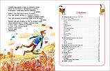 Аким Я. Л., Берестов В. Д., Заходер Б. В., Усачев А. А. и др.: Большая книга самых лучших стихов, фото 5