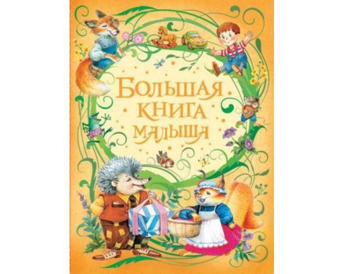 Лагздынь Г. Р., Орлова А. А., Токмакова И. П. и др.: Большая книга малыша