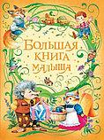 Лагздынь Г. Р., Орлова А. А., Токмакова И. П. и др.: Большая книга малыша, фото 2
