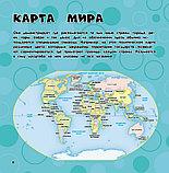 Карни Э.: Весь мир. Моя первая энциклопедия, фото 8