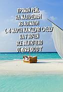 Дорогие друзья, в день всех влюблённых мы запускаем САМОЕ романтическое предложение! 😍😍😍 . Теперь на Мальдивские острова можно прилететь на прямом рейсе авиакомпании Sunday Airlines из Алматы.