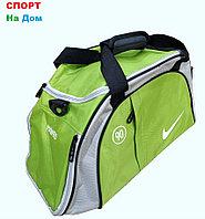 Спортивная сумка Nike total 90 (реплика)