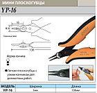 GOOT YP-16 мини плоскогубцы, 138 мм, фото 3