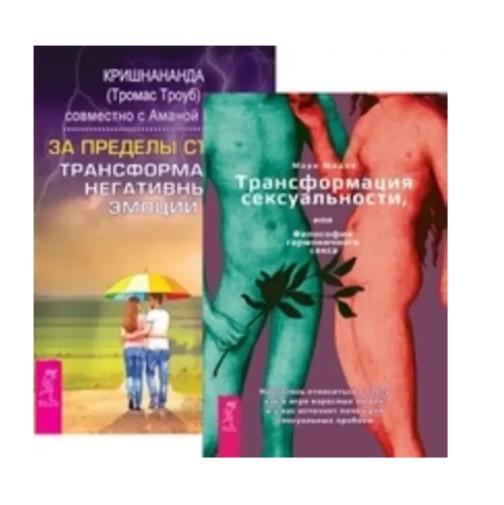 Таро трансформация. Комплект: трансформация сексуальности; За пределы страха.