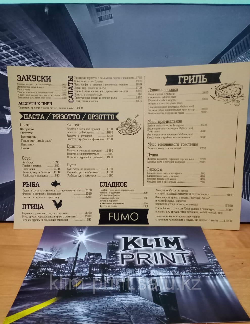 Печать меню на крафт бумаге заказать