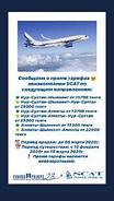 Дорогие друзья! Сообщаем о промо тарифах авиакомпании SCAT