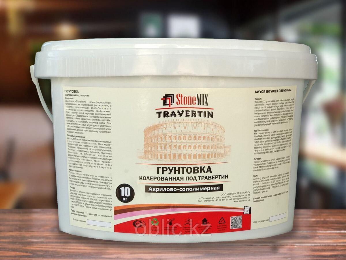 Грунтовка для травертина