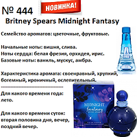 Аромат направление britney spears midnight fantasy