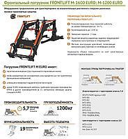 Навесное оборудование для тракторов Frontlift. Фронтальный погрузчик на базе МТЗ. M-1200 Euro