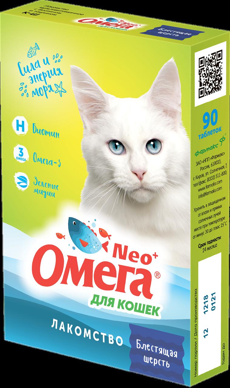 Витамины Омега Neo+ блестящая шерсть 90табл