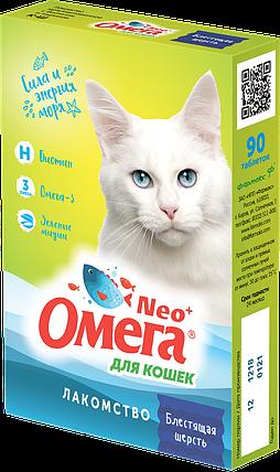 Витамины Омега Neo+ блестящая шерсть 90табл, фото 2