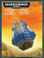 Space Marines: Drop pod (Космодесант: Спускаемая капсула)