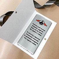 Шоколадная открытка для мужчин на 23 февраля, 7 мая
