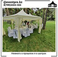 Аренда шатров для Сырға салу, фото 3