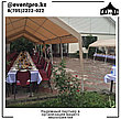 Аренда шатров для Марафонов, фото 4
