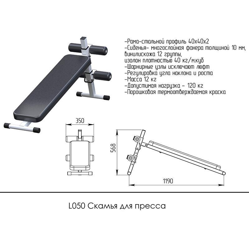 Скамья для пресса L050 (Россия)