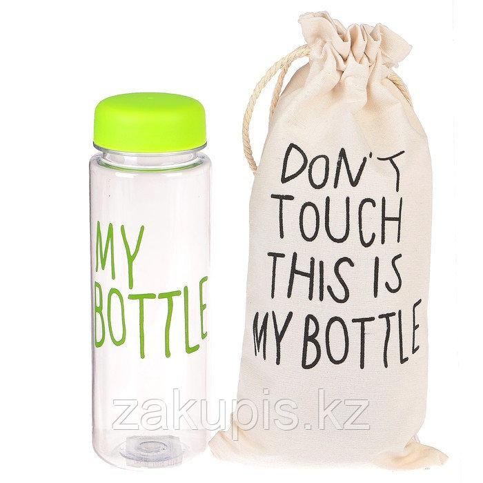 Бутылка для воды «My bottle»