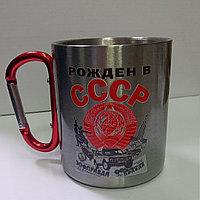 """Кружка-подарок """"Рождён в СССР"""" с интегрированным карабином"""