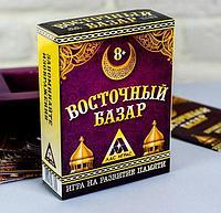 Настольная развивающая игра «Восточный базар»